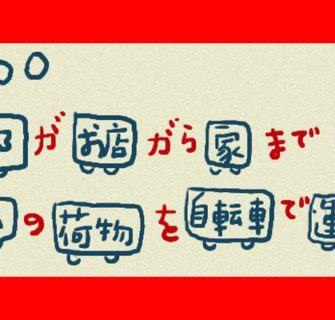 Fuku-joshi partículas