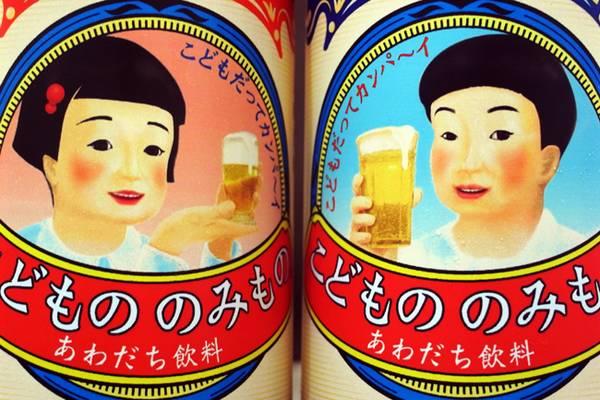 cerveja para crianças - Kodomo no Nominomo