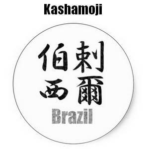 Brasil escrito em kanji (estilo kashamoji)