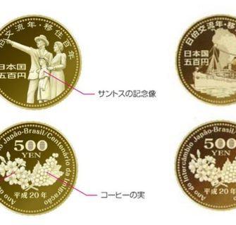 Moeda Japão em Comemoração aos 100 anos de Imigração Japonesa