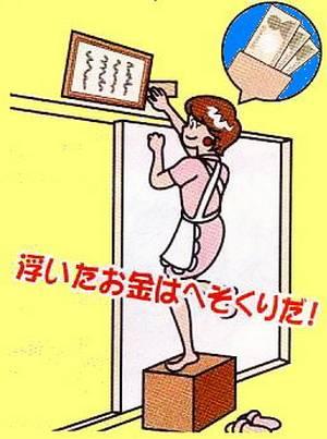 hesokuri, popupança secreta das donas de casa