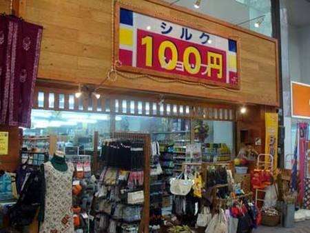 100 ienes shop