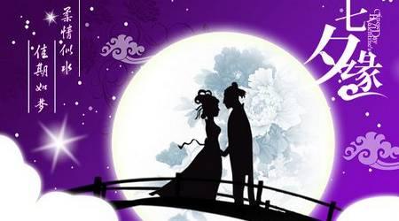 A princesa tecelã e o príncipe pastor