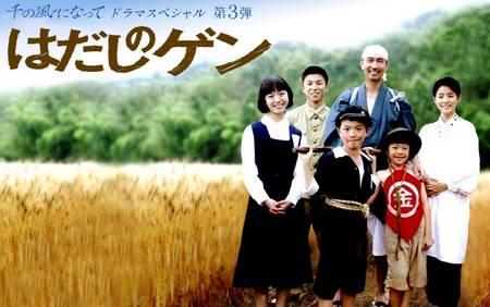 Hadashi no Gen série de 2 cáptulos feita para a TV