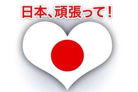 Ganbatte Faça O Seu Melhor Curiosidades Do Japão