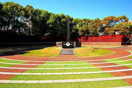 Parque da Paz em Nagasaki Epicentro bomba