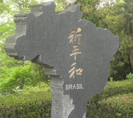 Parque da Paz em Nagasaki Monumento do Brasil