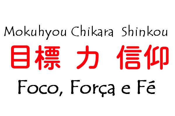 kanji foco força e fé