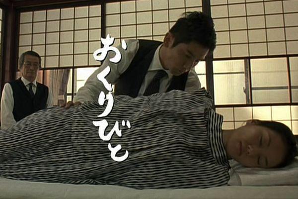 okuribito