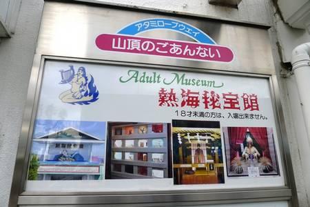 Atami Sex Museum