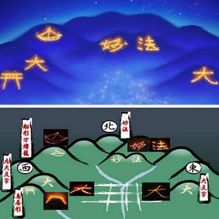 Gozan no Okuribi, um festival para os espíritos