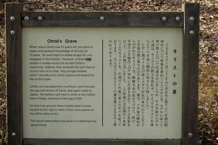 Sepultura de Cristo em Aomori Japão
