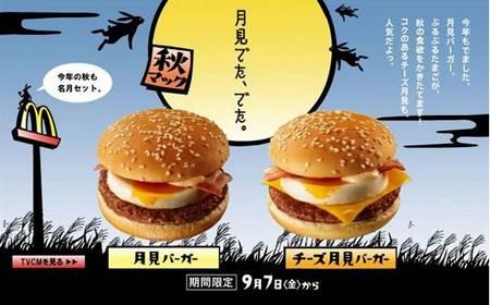 tsukimi Mc Donalds
