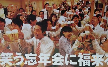 Bonenkai, festa japonesa de fim de ano