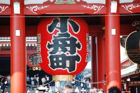 Chouchin na entrada de um yakitori restaurantes