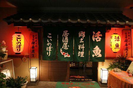 Ikazaya, restaurante típico japonês