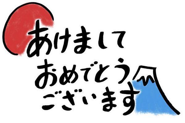 como dizer feliz ano novo em japonês