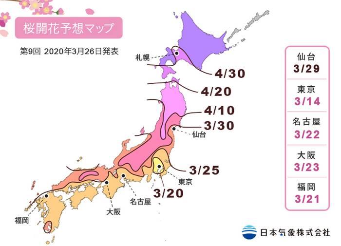 桜前線 Sakura Zensen 2020
