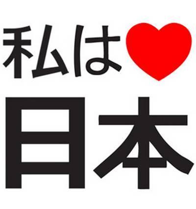 I LoveJapan