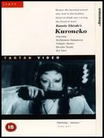 Filmes de Terror Japoneses - Kuroneko