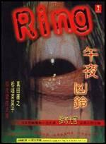 Filmes de Terror Japoneses - Ring