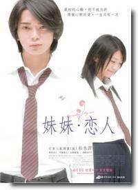Filme Boku wa Imouto ni Koi wo Suru