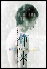 Filmes de Terror Japoneses - Fu-rai (Pânico Branco)
