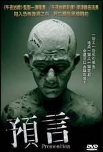 Filmes de Terror Japoneses - Yogen (Premonição)