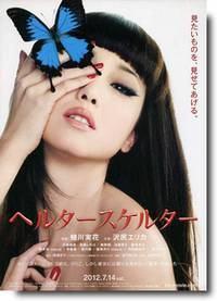 Filme japonês Helter Skelter