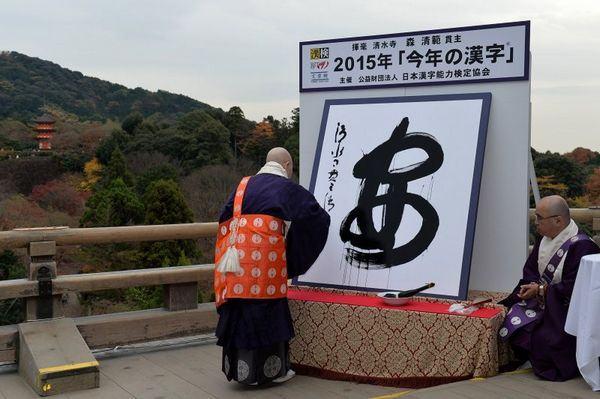 Kanji do Ano (Kotoshi no Kanji)