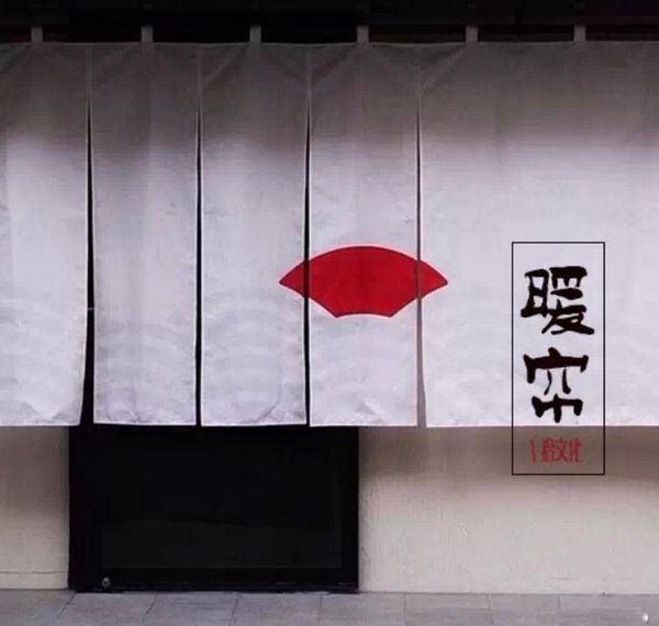 Noren, cortina japonesa