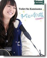 Toilet no Kamisama