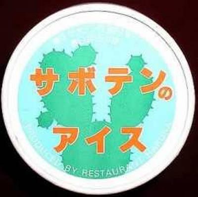 Sorvete de Cactus Ice Cream (Saboten Aisu)