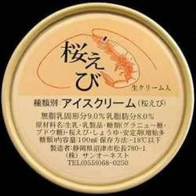 Sorvete de Camarão Ice Cream (Sakura Ebi Aisu)