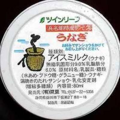 Sorvete de Enguia - Unagi Ice cream