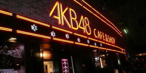 AKB 48 Cafe & Shop