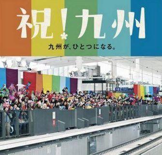 Comercial-kyushu-shinkansen
