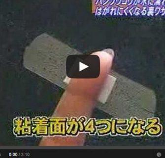 Como usar um Band-Aid corretamente