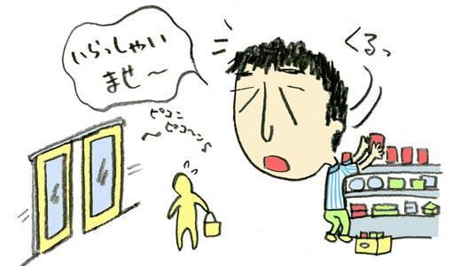 Ilustração by Junko Nonoue