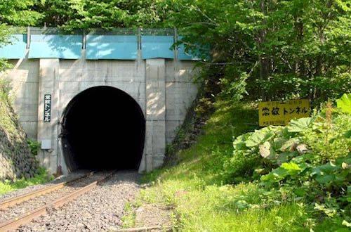 Túnel Jomon em Hokkaido