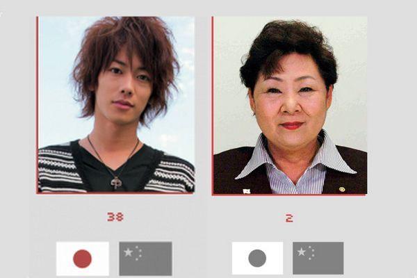 japochi- Japonês ou chinês