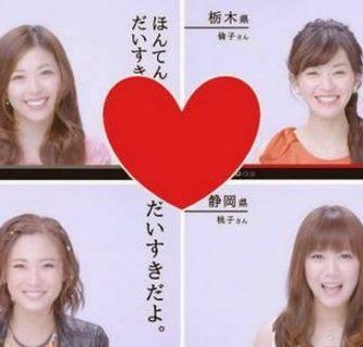 47 Maneiras de dizer Eu Te Amo em Japonês