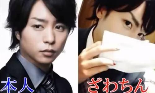 Zawachin imitando Sho Sakurai do grupo Arashi