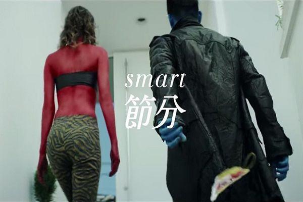 smart setsubun