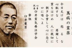 Mikao Usui, criador do Reiki