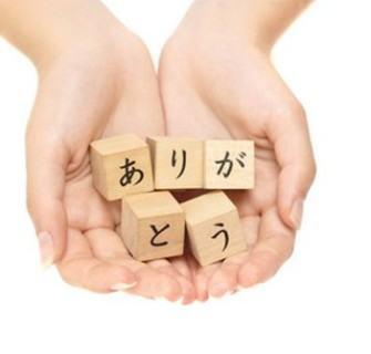 50 maneiras de dizer obrigado em japonês