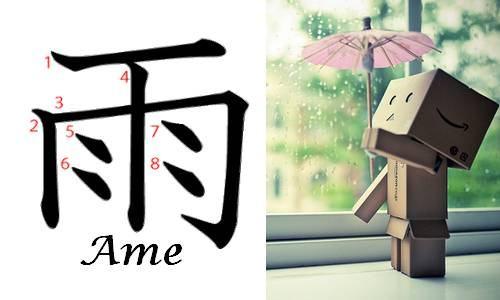 chuva em japonês