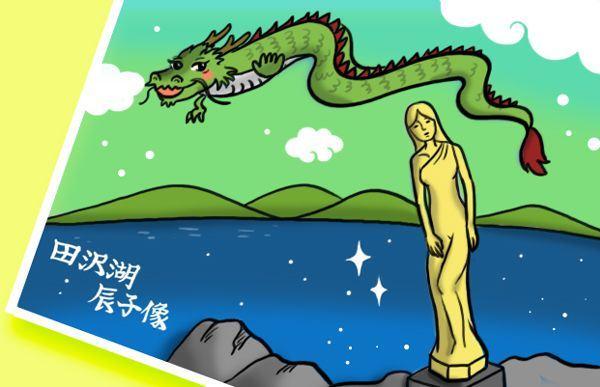 Lenda de Tatsuko (watanabejunya.com)