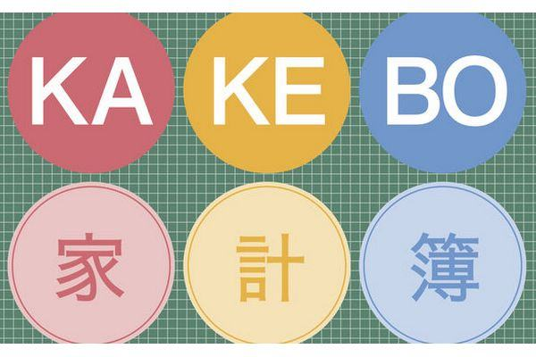 Kakebo, agenda financeira japonesa
