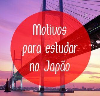Motivos para você estudar no Japão